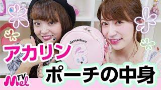 【ポーチの中身】アカリンこと吉田朱里さんのポーチ大公開!
