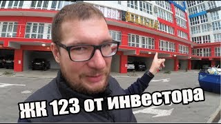 Квартиры дешевле застройщика в ЖК 123 / Недвижимость Сочи