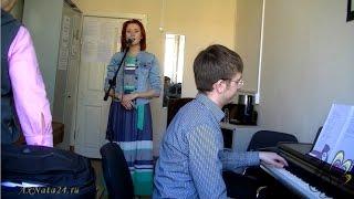 """Урок вокала.""""Лёд""""; """"Lady"""" ГОС-программа, работа над ошибками."""