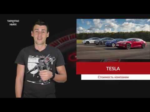 Стоимость компании Tesla превысила 100 млрд долларов