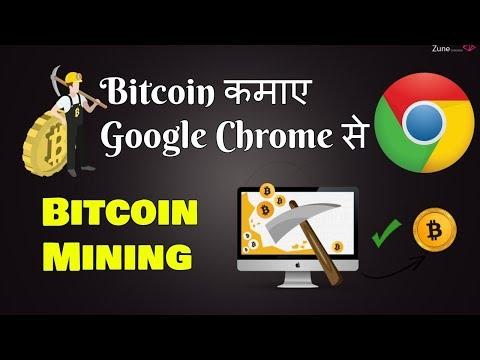 Google Chrome Bitcoin Mining   Earn Free Bitcoin By Google Chrome   How To Earn Free BTC  