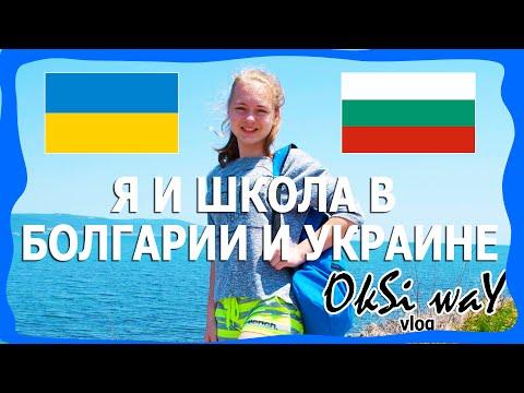 Я и школа в Болгарии и Украине. Сравнение и описание школы Болгарии и Украины