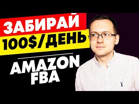 ПОШАГОВО - Бизнес на Амазон | Готовая схема заработка в интернете