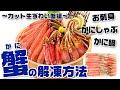 【甲羅組】カット生ずわい蟹 解凍方法 食べ方 の動画、YouTube動画。