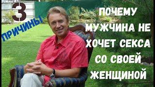 Причины, почему мужчина не хочет интима со своей женщиной?  Фролов Олег keifo.ru