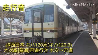 【走行音】JR西日本 キハ120系(キハ120‐3)木次線[普通]宍道行き 木次→宍道