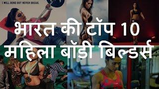 भारत की टॉप 10 महिला बॉडी बिल्डर्स   Top 10 Body Builders of India   Chotu Nai
