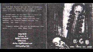 KGB - Ζω τη ζωή μου (FUCK GEEZ) (2003)