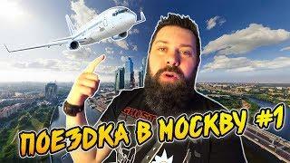 Приключения Бороды в Москве #1 / Аэропорт