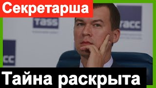 🔥Вот кем оказалась секретарь Дегтярева 🔥Губернатор Хабаровска 🔥 Навальный 🔥