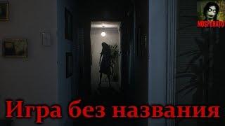 Истории на ночь - Игра без названия