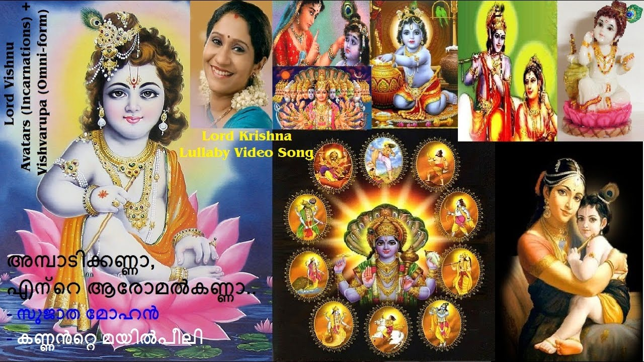 Malayalam Devotional Songs - Hinduism Songs - - A World Of Music