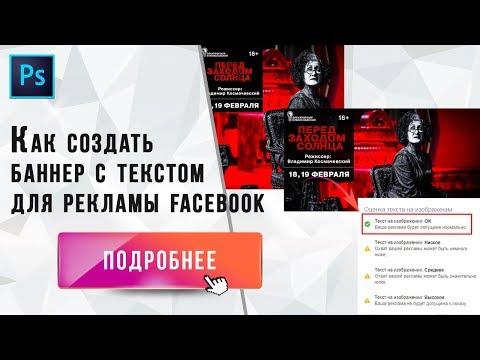 Как создать баннер с текстом для рекламы Facebook