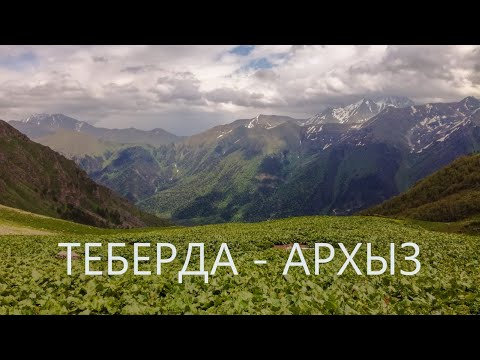 Теберда - Архыз (июнь 2018)