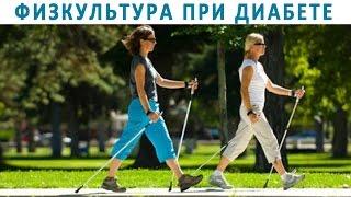 Физкультура для диабетиков. Бег и ходьба при сахарном диабете