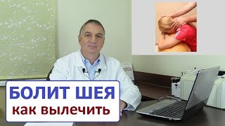 БОЛИТ ШЕЯ, как вылечить. Боль в шее – причина, психосоматика, простое лечение.