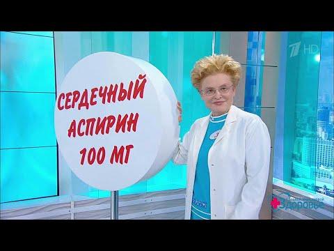Сердечный аспирин. Здоровье. 10.02.2019
