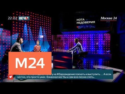 """""""Вечер"""": Евровидение-2018 провал Юлии Самойловой почему это произошло? – Москва 24"""