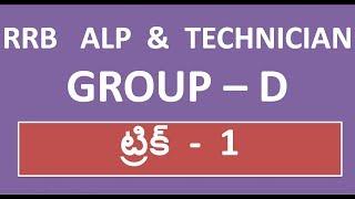 TRICK 1    RRB ALP & TECH    GROUP D TRICKS IN TELUGU
