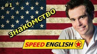 Интенсивный курс изучения английского языка