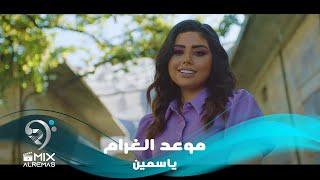 Yasmeen - Maw3ed El Gharam (Music Video) | ياسمين - موعد الغرام