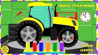 Гонка тракторов. Учим цвета! Развивающий мультик для самых маленьких