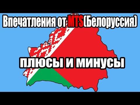Как работает мтс в белоруссии