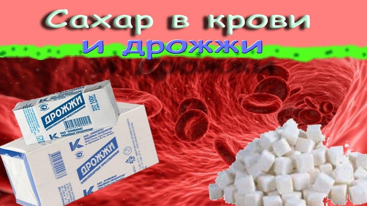 Как убрать сахар в крови
