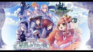 【絶対迷宮 秘密のおやゆび姫】より 人魚姫&氷姫.