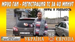 МРЭО ГАИ - регистрация транспортного средства за 40 минут Україна - це Європа(, 2015-05-11T16:31:32.000Z)