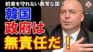 徴用工をめぐる韓国最高裁の異常な判決を海外識者が一刀両断!ゴネるなら日本も返してもらいましょう!! thumbnail