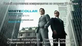 White Collar, Season 4 - Returns January 22! (RUS SUB)