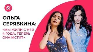СЕРЯБКИНА — Об отношениях с Темниковой, Фадееве и мести | ЭКСКЛЮЗИВ