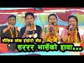 Download Sararara Bharseko Hawa/Jyaure Dohori Song||Juna Shrees/Prasad K Magar/Sanju Thapa/Shree Budhathoki MP3 song and Music Video