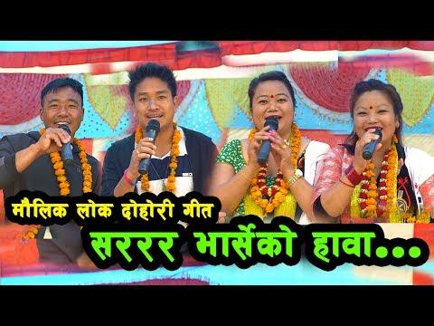 Sararara Bharseko Hawa/Jyaure Dohori ||Juna Shrees/Prasad Magar/Sanju Thapa Magar/Shree Budhathoki