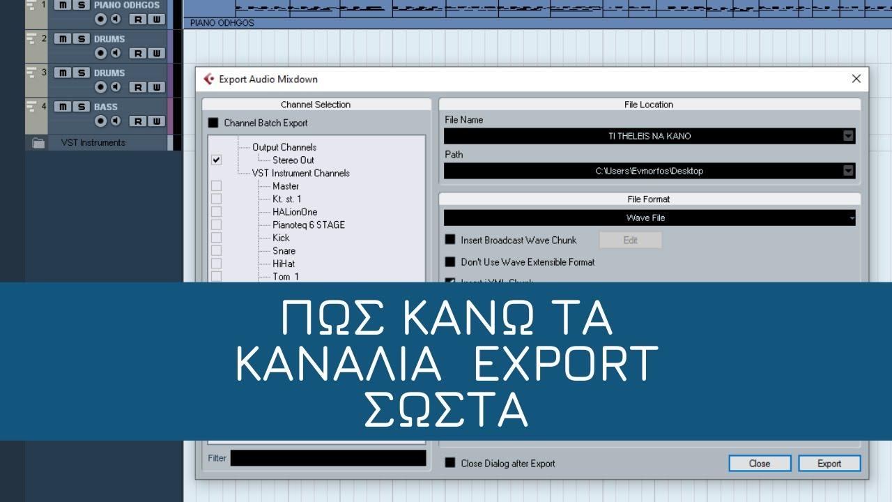 Πως κάνω export τα κανάλια σωστά-Βίντεο