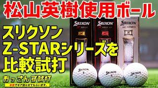 売切れ続出!スリクソン『Z-STAR』シリーズをゴルフおっさんが忖度なしのリアル検証試打