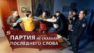 Христианский фильм | Преследования за христианами «Партия не сказала последнего слова»