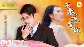 【1080P Full Movie】《不敢说爱你》媲美韩剧催人泪下的爱情故事(林雨申 / 童瑶 / 商忆沙)