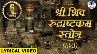 #Shiva Rudrashtakam Stotram with Lyrics - Namami Shamishan Nirvan Roopam | @Spiritual Mantra