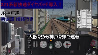 【BVE5】JR神戸線 221系新快速ダイヤパッチを導入してみた。
