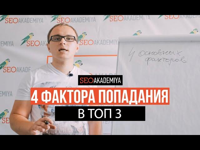 4 основных фактора попадания в ТОП-3. Павел Шульга (Академия SEO)