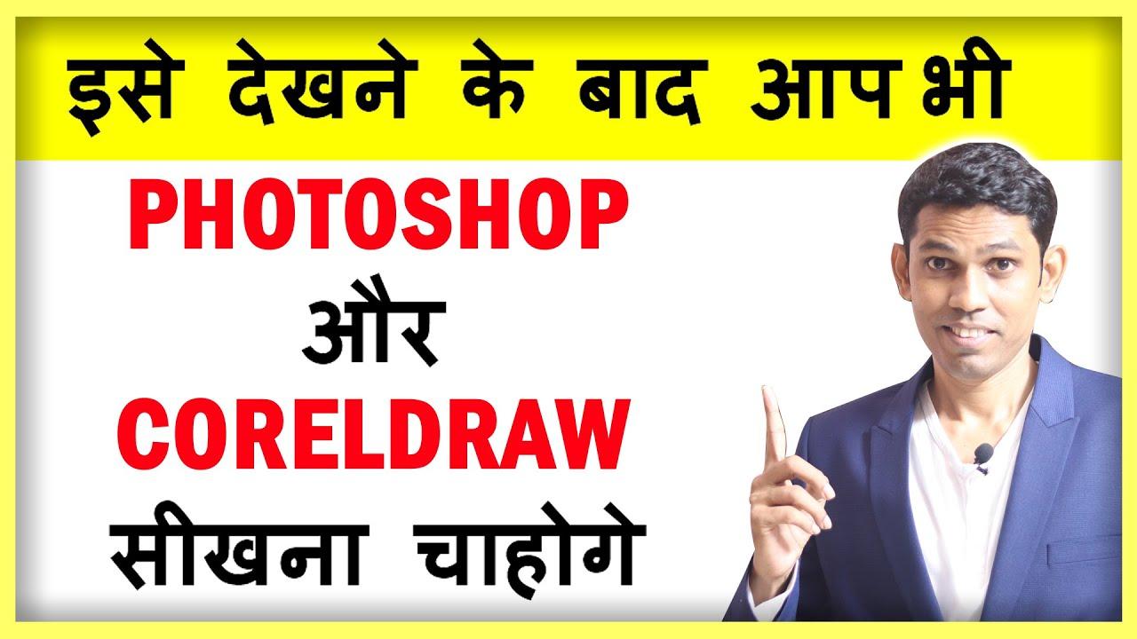 इसे देखने के बाद आप भी Photoshop और CorelDRAW सीखना चाहोगे | Photoshop tips | CorelDRAW tips