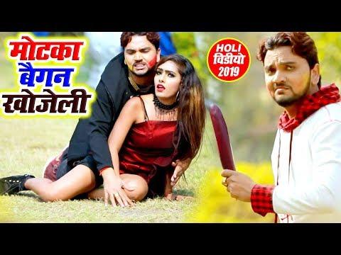 मोटका बैगन खोजेली | Gunjan Singh का बैगन स्पेशल होली VIDEO SONG | Antra Singh Priyanka | Holi Songs