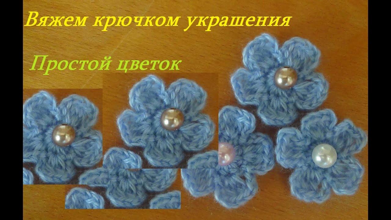 Вяжем цветочки для платья