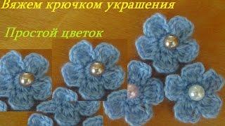Вяжем крючком украшения  - простой цветочек(Вяжем украшения - простой цветок крючком., 2015-06-04T12:41:12.000Z)