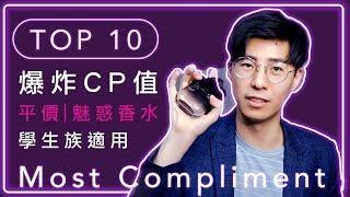 Top10 學生香水推薦,男友必備香!CP值超高男生香水,誰說便宜沒好貨!