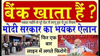 Скачать Today Breaking News आज क म ख य सम च र बड खबर नए न यम SBI Bank PM Modi Rules DLSNEWS