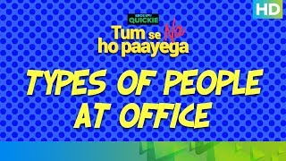 Types Of People In An Office | Tum Se Na Ho Paayega | An Eros Now Quickie