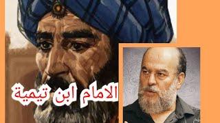 رأي الشيخ بسام جرار في شيخ الاسلام الامام ابن تيمية ودفاعه عنه ضد المهاجمين